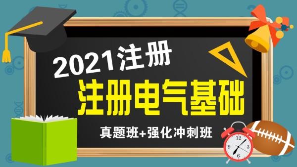 2021注册供配电(输发变电)基础真题+冲刺班