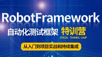[码尚学院]RobotFramework自动化框架特训营从入门到项目实战