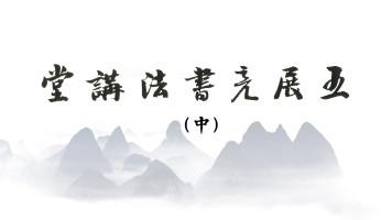王展亮书法讲堂——软笔(中)