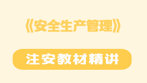 2020注册安全工程师《安全生产管理》教材精讲-刘双跃