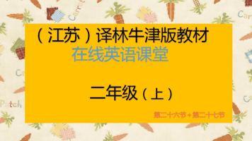 牛津译林版 二年级  第二十六和二十七节课