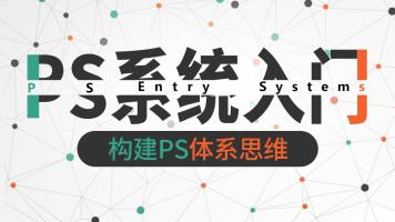 PS/PS系统入门/基础工具/基础进阶/海报实战