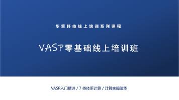VASP零基础线上培训班