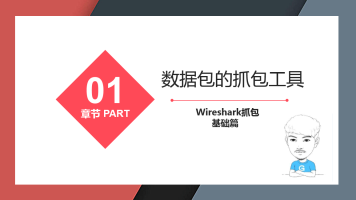 Wireshark抓包基础---数据包的抓包工具