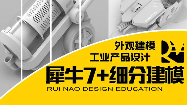 Rhino犀牛7教程,SubD细分建模视频教程工业产品外观设计零基础自学课程