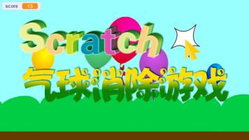 Scratch3实战:气球消除游戏(少儿编程)【沐风老师】