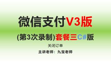 微信支付v3版c#_关闭订单
