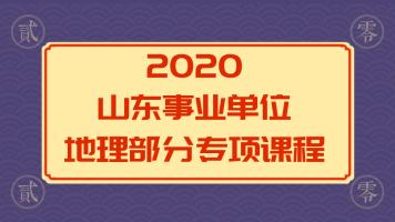 2020山东事业单位公共基础—地理部分专项课程