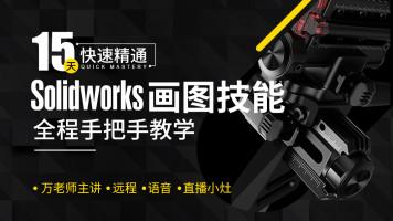 【万老师主讲】Solidworks画图--速成班