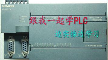 西门子S7-200---实训(CAD+PLC+人机界面+伺服+变频+通讯)