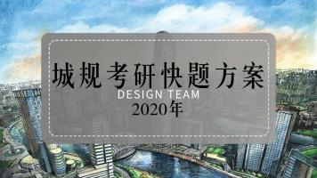 2020年下半年城乡规划考研快题思维(设计、方案、真题)