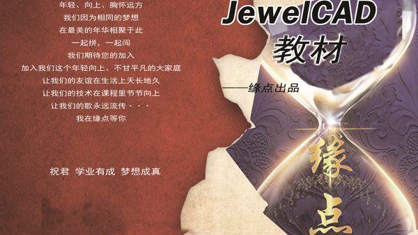 珠宝JCAD软件设计课程