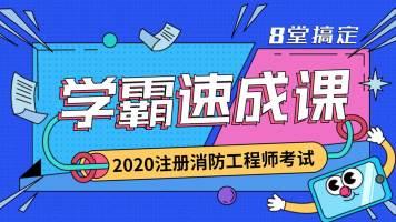 【稳稳消防】2020学霸速成课