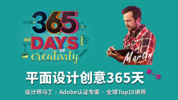 平面设计创意365天 第一季