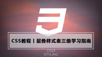CSS3层叠样式表三级学习指南丨王氏教育集团