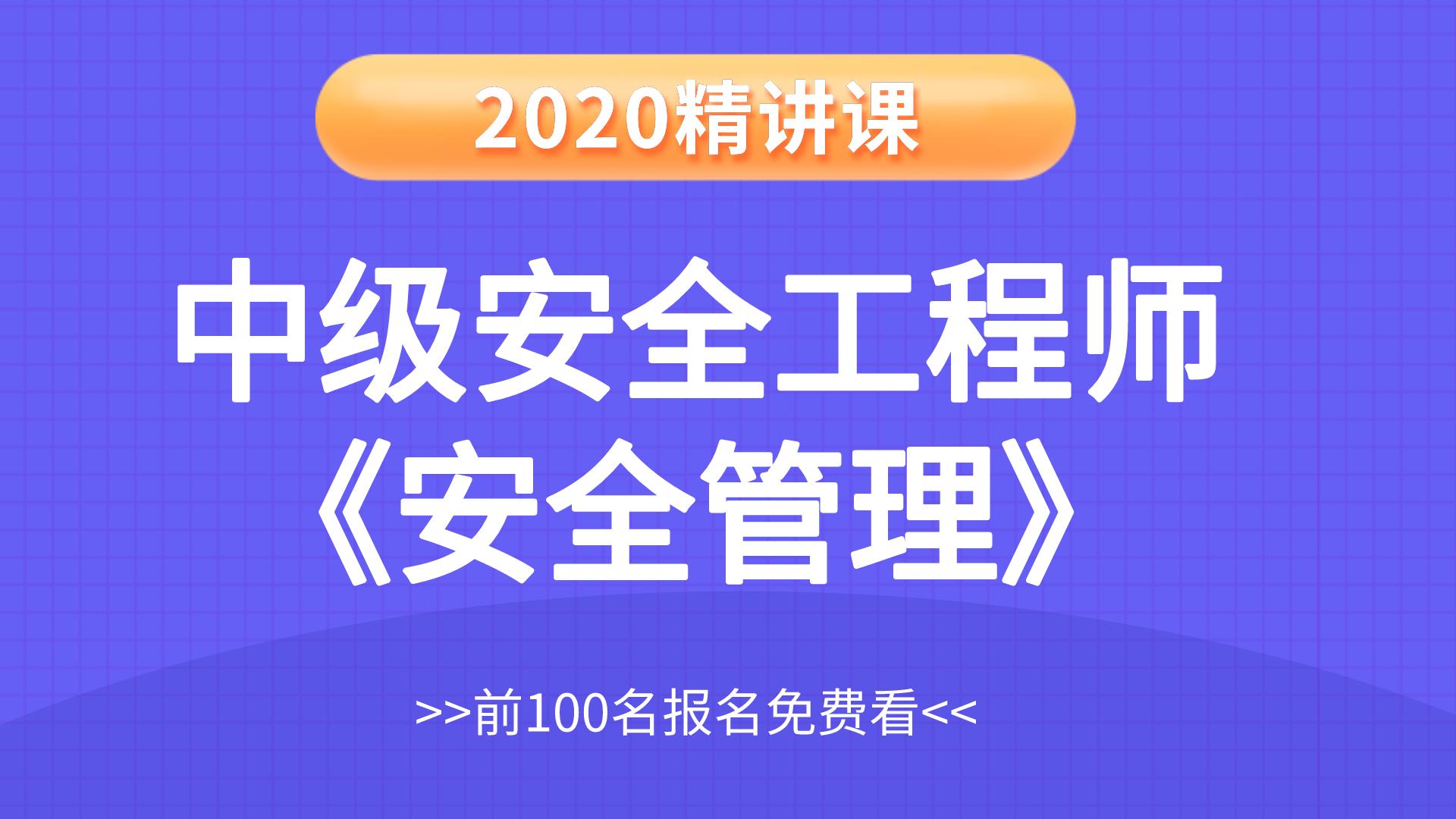 【李德顺】2020中级安全工程师《安全管理》精讲课