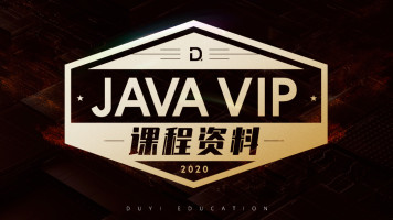 Java VIP课程资料