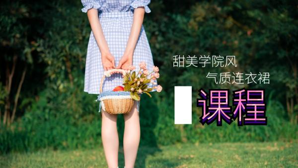20、周子瑜同款连衣裙领子制作