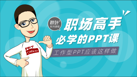 职场高手必学的PPT课:工作型PPT该这样做!