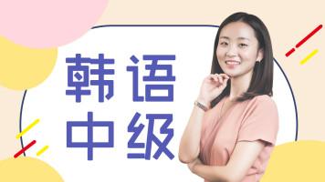 鸿鹄梦韩语中级班