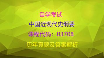 03708中国近现代史自考历年真题及答案解析和知识点