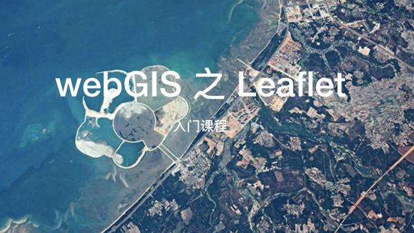 webgis之leaflet入门