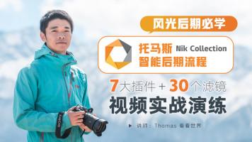 风光摄影后期:Nik Collection智能工作流程,Thomas亲授