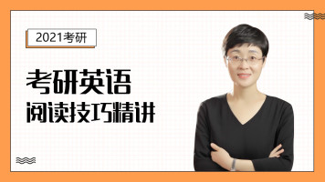 启航考研刘晓艳考研英语,阅读技巧精讲!