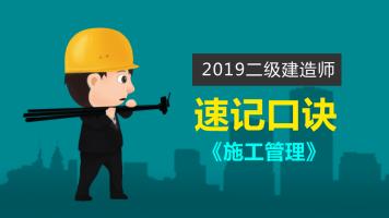 2019年二级建造师《施工管理》速记口诀