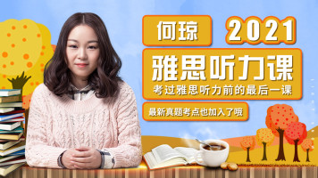2021十月何琼雅思听力课