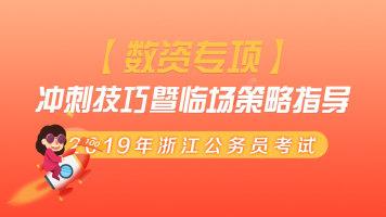 2019年浙江省考【数资专项】冲刺技巧暨临场策略指导
