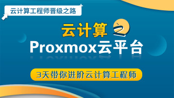 【莱银河-大占】云计算之Proxmox云平台