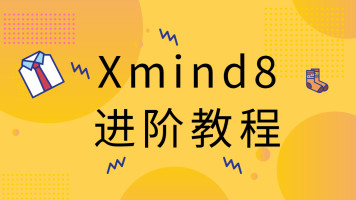 白领工具xmind8 pro进阶教程