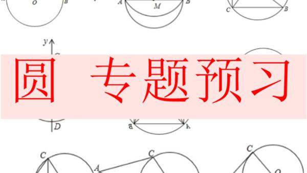 新初三暑假预习_圆