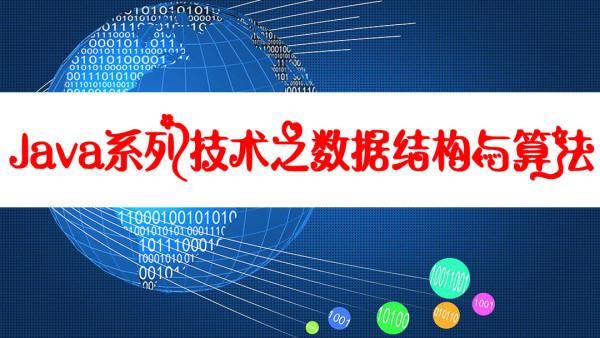 Java系列技术之数据结构与算法