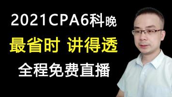 【2021注会CPA6科晚班】注会会计财务管理税法注册会计师中级初级