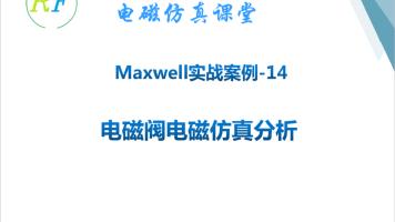 Maxwell实战案列14 电磁阀电磁性能仿真计算