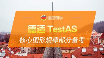 德适TestAS核心图形规律部分备考
