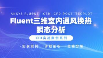 CFD实战案例01-Fluent三维室内通风换热瞬态分析