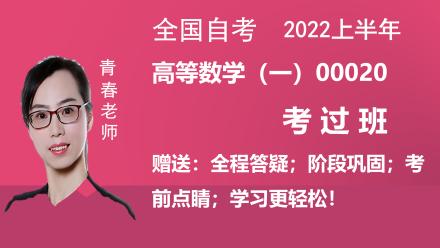 自考高等数学00020考过班(2022上半年)