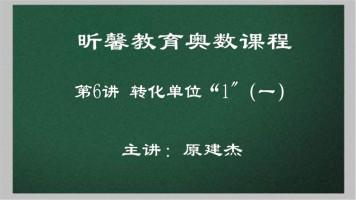 """昕馨教育六年级奥数 第六周  转化单位""""1""""(一) (共6讲)"""