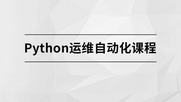 Python运维自动化课程【马士兵教育】