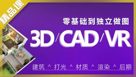 3DMAX建模写实效果图 CAD VRAY PS 室内设计家装工装