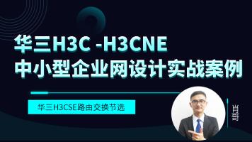 华三H3C-H3CNE 中小型企业网设计实战案例视频教程[肖哥]
