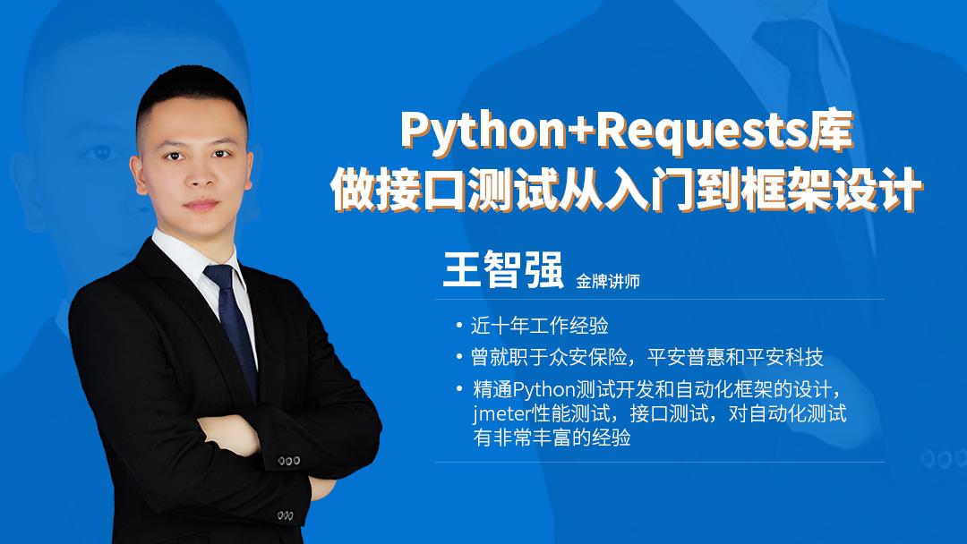 【多测师】Python/Java/Postman/接口自动化/框架设计/加密接口