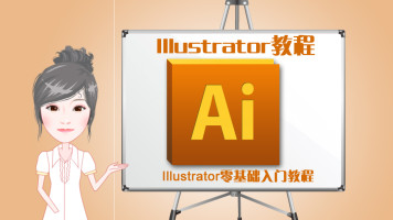 Illustrator教程(Illustrator CS5入门教程)【宁双学好网】