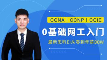 网络工程师入门到精通 新版思科认证EI CCNA/NP/IE【SPOTO思博】