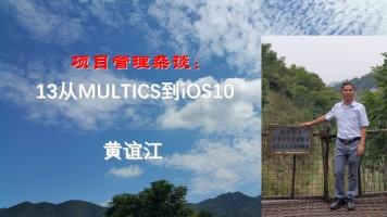 项目管理杂谈:13从MULTICS到iOS10