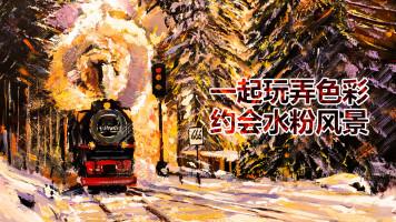 水粉插画—蒸汽火车【重彩堂教育】