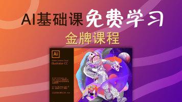 免费AI教程/零基础学AI/AI公开课/AI基础课/Illustrator cc